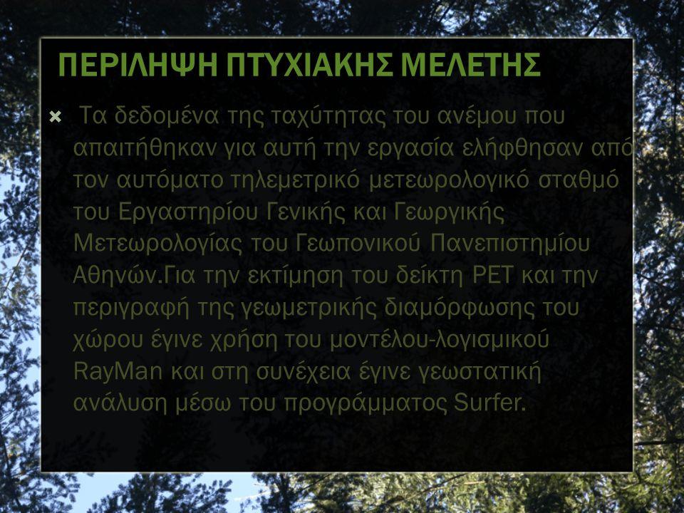 ΠΕΡΙΛΗΨΗ ΠΤΥΧΙΑΚΗΣ ΜΕΛΕΤΗΣ  Τα δεδομένα της ταχύτητας του ανέμου που απαιτήθηκαν για αυτή την εργασία ελήφθησαν από τον αυτόματο τηλεμετρικό μετεωρολογικό σταθμό του Εργαστηρίου Γενικής και Γεωργικής Μετεωρολογίας του Γεωπονικού Πανεπιστημίου Αθηνών.Για την εκτίμηση του δείκτη PET και την περιγραφή της γεωμετρικής διαμόρφωσης του χώρου έγινε χρήση του μοντέλου-λογισμικού RayMan και στη συνέχεια έγινε γεωστατική ανάλυση μέσω του προγράμματος Surfer.