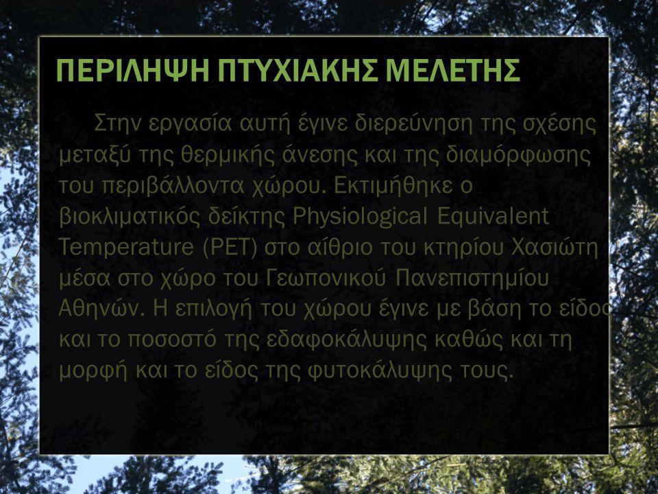 Wisteria sinensis - Leguminosae -Γλυτσίνια