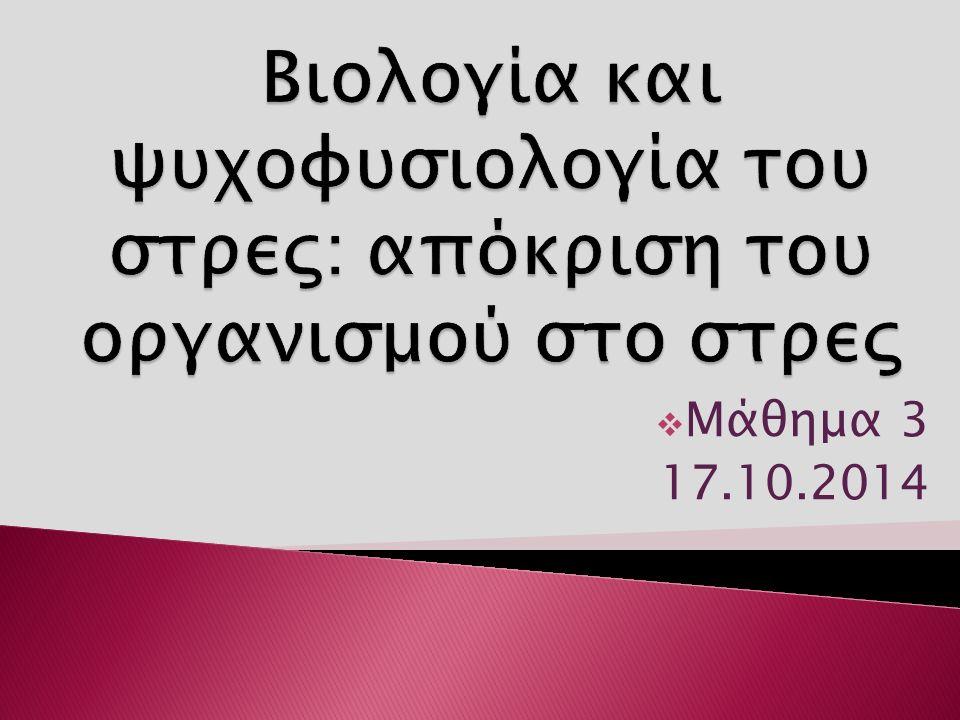  Μάθημα 3 17.10.2014