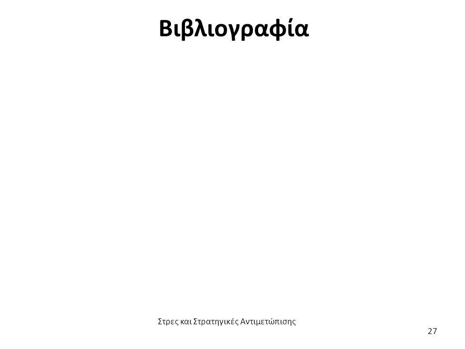 Βιβλιογραφία Στρες και Στρατηγικές Αντιμετώπισης 27