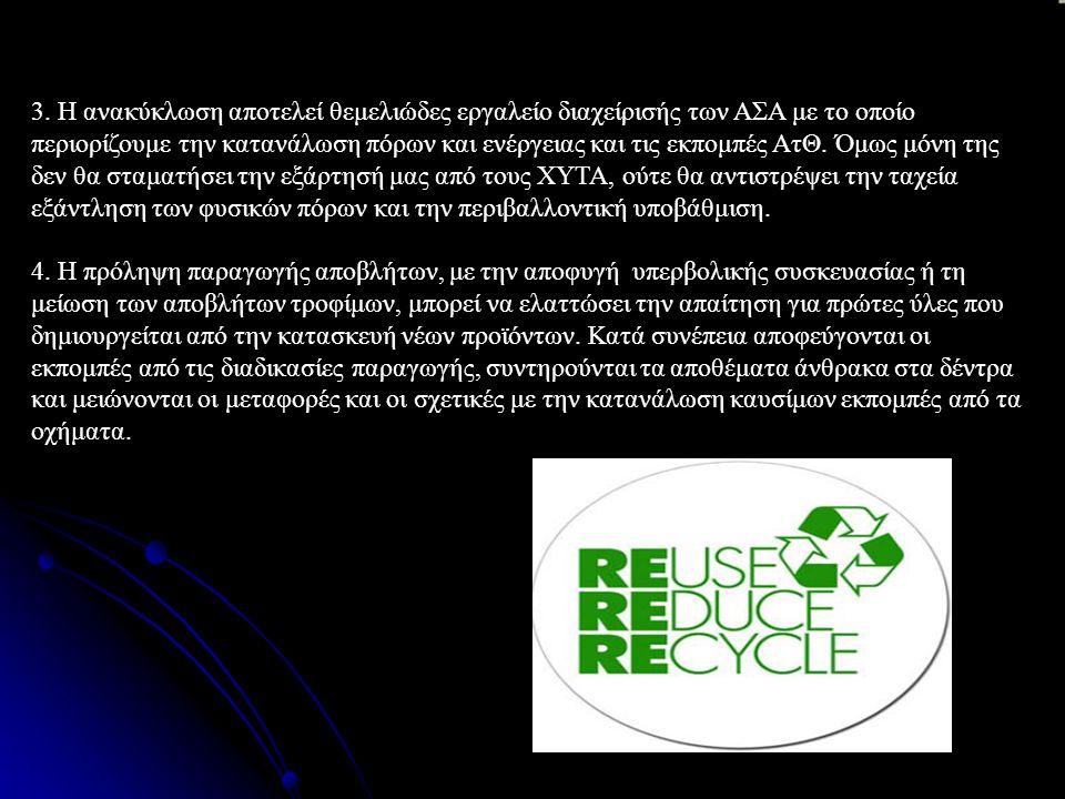 3. Η ανακύκλωση αποτελεί θεμελιώδες εργαλείο διαχείρισής των ΑΣΑ με το οποίο περιορίζουμε την κατανάλωση πόρων και ενέργειας και τις εκπομπές ΑτΘ. Όμω