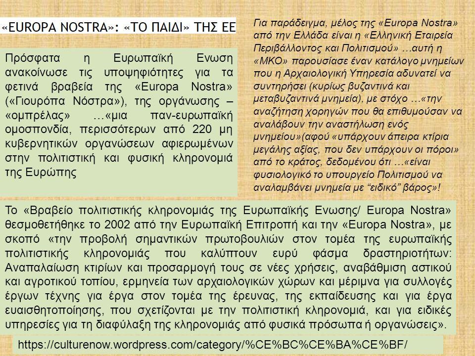 Δρ. Γ.Μαλινδρέτος https://culturenow.wordpress.com/category/%CE%BC%CE%BA%CE%BF/ Πρόσφατα η Ευρωπαϊκή Ενωση ανακοίνωσε τις υποψηφιότητες για τα φετινά