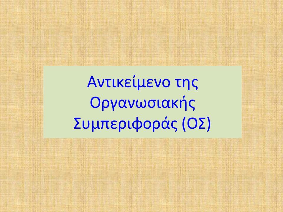 Αντικείμενο της Οργανωσιακής Συμπεριφοράς (ΟΣ)