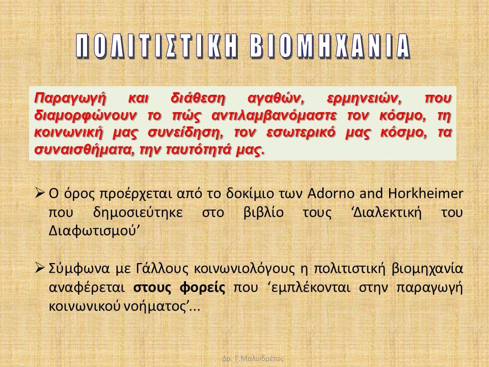 Ο όρος προέρχεται από το δοκίμιο των Adorno and Horkheimer που δημοσιεύτηκε στο βιβλίο τους 'Διαλεκτική του Διαφωτισμού'  Σύμφωνα με Γάλλους κοινωνιολόγους η πολιτιστική βιομηχανία αναφέρεται στους φορείς που 'εμπλέκονται στην παραγωγή κοινωνικού νοήματος'...