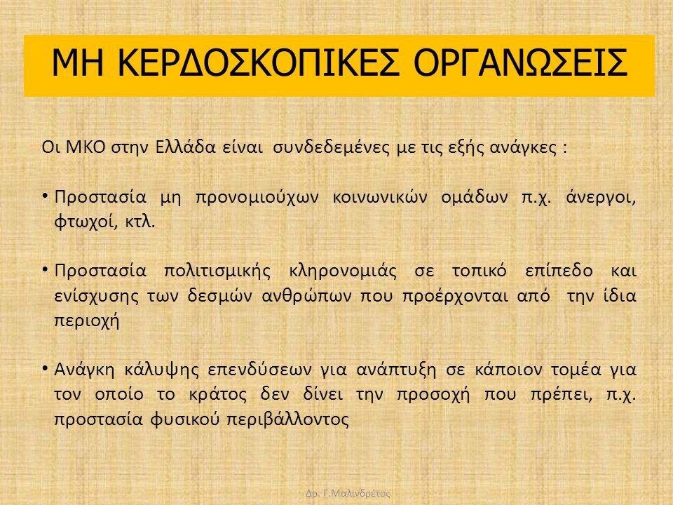 Δρ. Γ.Μαλινδρέτος Οι ΜΚΟ στην Ελλάδα είναι συνδεδεμένες με τις εξής ανάγκες : Προστασία μη προνομιούχων κοινωνικών ομάδων π.χ. άνεργοι, φτωχοί, κτλ. Π