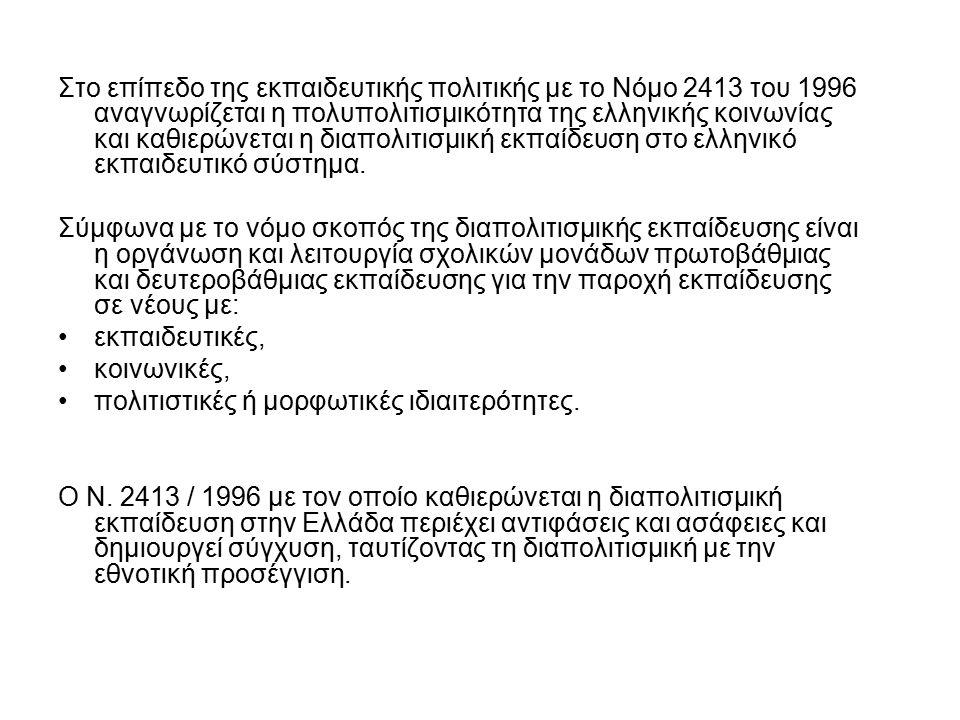Στο επίπεδο της εκπαιδευτικής πολιτικής με το Νόμο 2413 του 1996 αναγνωρίζεται η πολυπολιτισμικότητα της ελληνικής κοινωνίας και καθιερώνεται η διαπολ