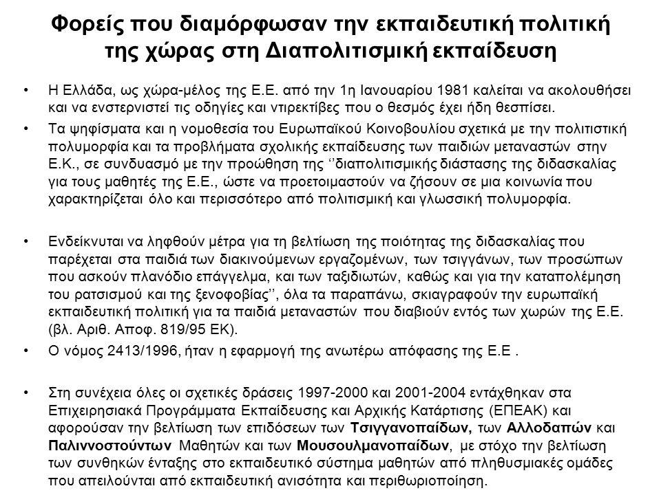 Φορείς που διαμόρφωσαν την εκπαιδευτική πολιτική της χώρας στη Διαπολιτισμική εκπαίδευση Η Ελλάδα, ως χώρα-μέλος της Ε.Ε. από την 1η Ιανουαρίου 1981 κ