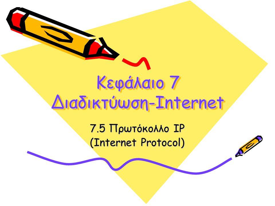 Κεφάλαιο 7 Διαδικτύωση-Internet 7.5 Πρωτόκολλο ΙΡ (Internet Protocol)