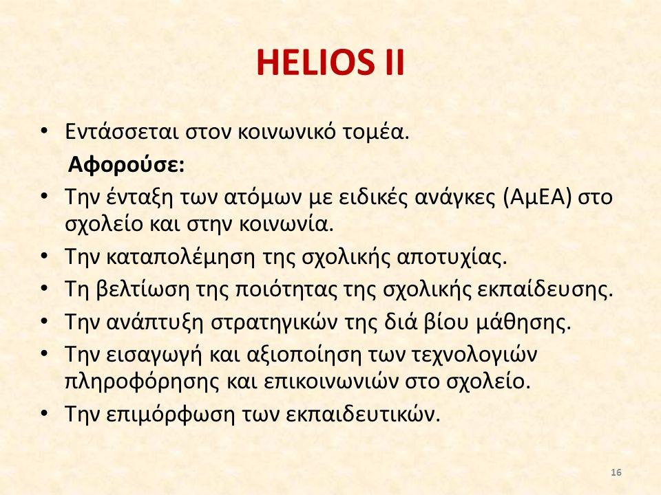 HELIOS II Εντάσσεται στον κοινωνικό τομέα. Αφορούσε: Την ένταξη των ατόμων με ειδικές ανάγκες (ΑμΕΑ) στο σχολείο και στην κοινωνία. Την καταπολέμηση τ