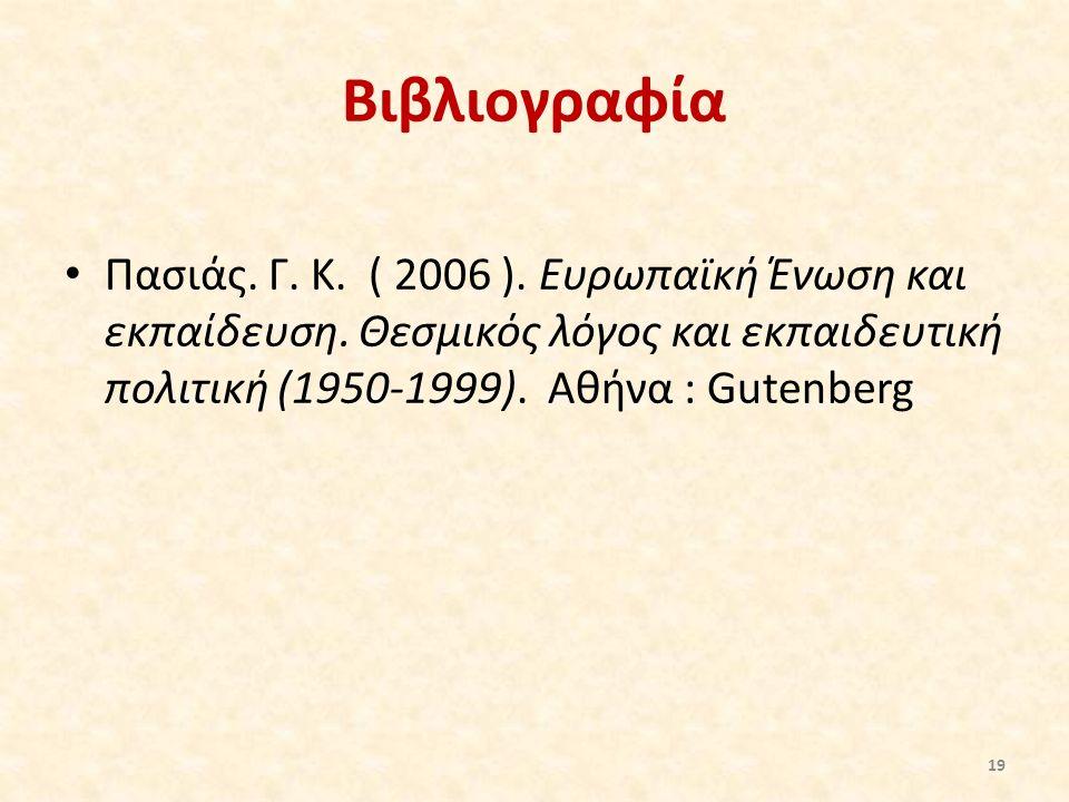 Βιβλιογραφία Πασιάς. Γ. Κ. ( 2006 ). Ευρωπαϊκή Ένωση και εκπαίδευση. Θεσμικός λόγος και εκπαιδευτική πολιτική (1950-1999). Αθήνα : Gutenberg 19
