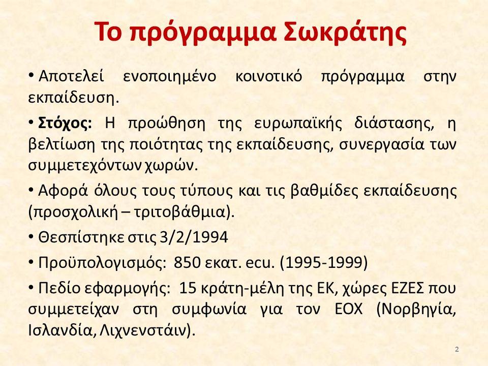 Το πρόγραμμα Σωκράτης Διακρίνεται σε τρεις μεγάλες ενότητες: Ενότητα I: Erasmus (τριτοβάθμια εκπαίδευση) Ενότητα ΙΙ: Comenius (σχολική εκπαίδευση) Ενότητα ΙΙΙ: Εγκάρσιες ενέργειες, όπως: Το πρόγραμμα Lingua (ενίσχυση της εκμάθησης ξένων γλωσσών) Την ανοιχτή και εξ αποστάσεως εκπαίδευση (ΑΑΕ) Την εκπαίδευση ενηλίκων Την ανταλλαγή πληροφοριών και εμπειριών.