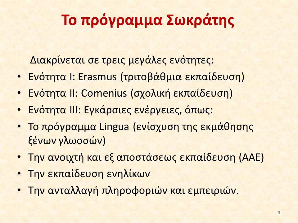 Το πρόγραμμα Σωκράτης Διακρίνεται σε τρεις μεγάλες ενότητες: Ενότητα I: Erasmus (τριτοβάθμια εκπαίδευση) Ενότητα ΙΙ: Comenius (σχολική εκπαίδευση) Ενό