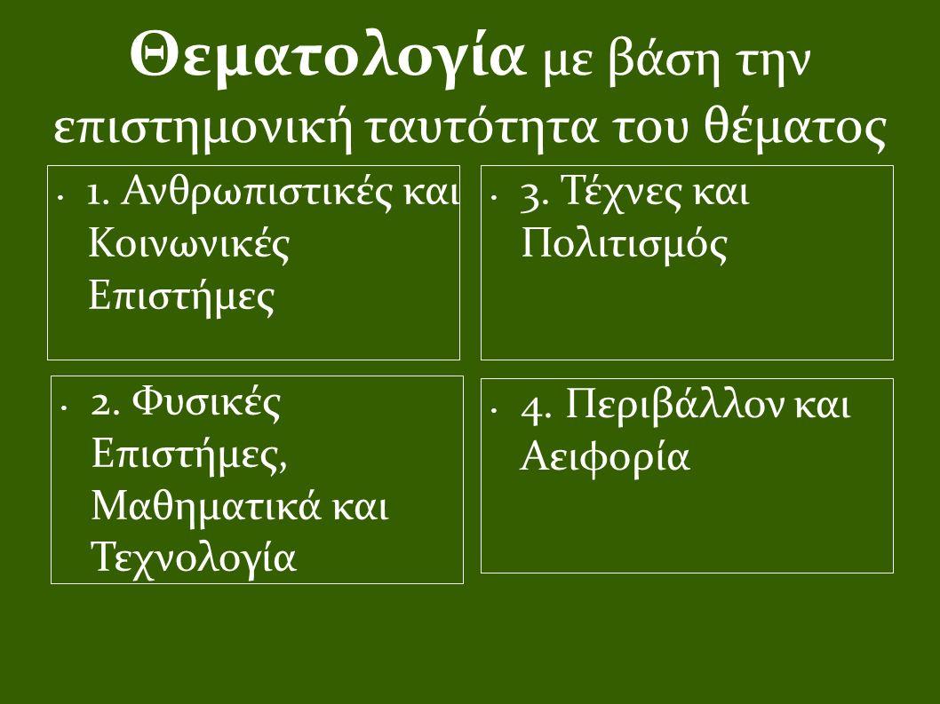 Θεματολογία με βάση την επιστημονική ταυτότητα του θέματος 1. Ανθρωπιστικές και Κοινωνικές Επιστήμες 3. Τέχνες και Πολιτισμός 4. Περιβάλλον και Αειφορ