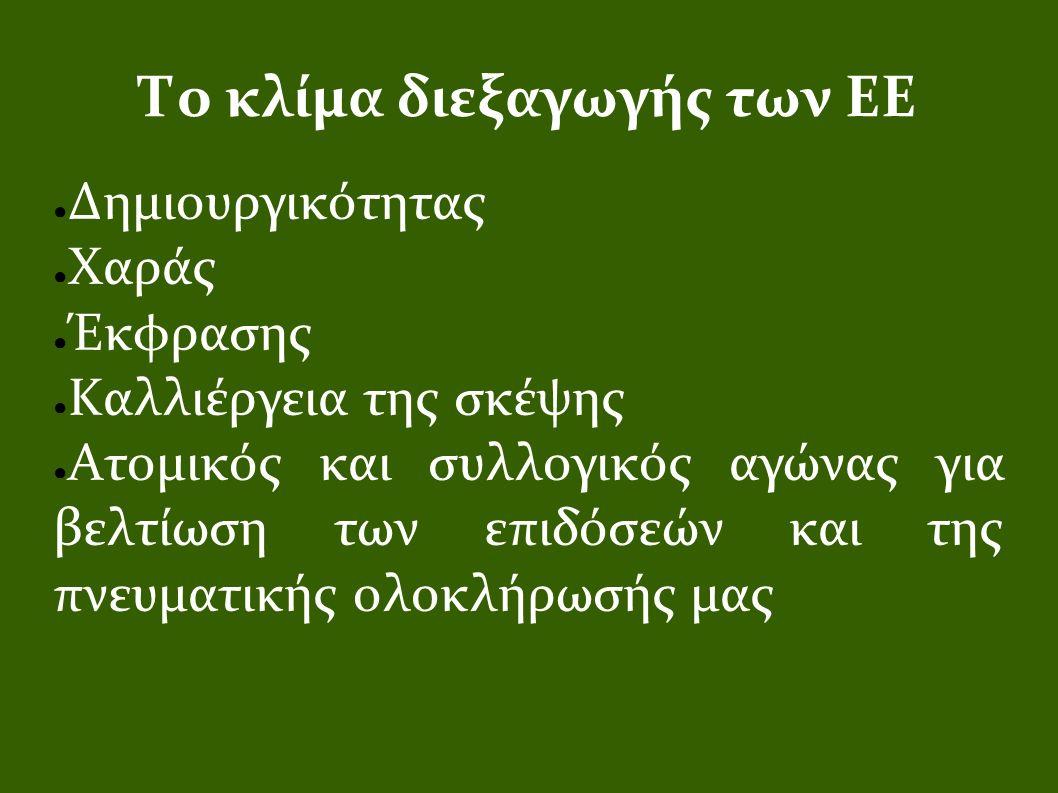Το κλίμα διεξαγωγής των ΕΕ ● Δημιουργικότητας ● Χαράς ● Έκφρασης ● Καλλιέργεια της σκέψης ● Ατομικός και συλλογικός αγώνας για βελτίωση των επιδόσεών και της πνευματικής ολοκλήρωσής μας