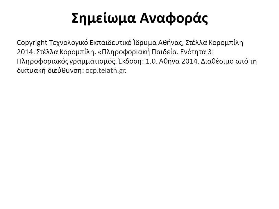 Σημείωμα Αναφοράς Copyright Τεχνολογικό Εκπαιδευτικό Ίδρυμα Αθήνας, Στέλλα Κορομπίλη 2014. Στέλλα Κορομπίλη. «Πληροφοριακή Παιδεία. Ενότητα 3: Πληροφο