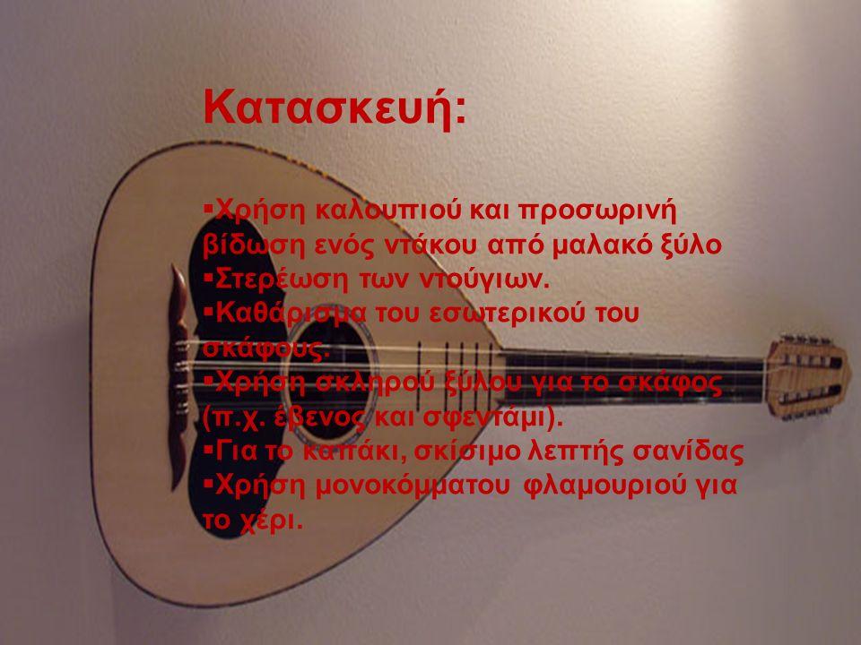 Κατασκευή:  Χρήση καλουπιού και προσωρινή βίδωση ενός ντάκου από μαλακό ξύλο  Στερέωση των ντούγιων.