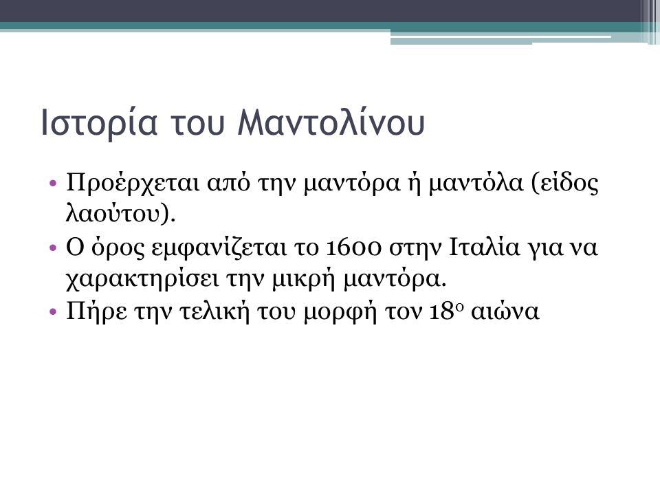 Ιστορία του Μαντολίνου Προέρχεται από την μαντόρα ή μαντόλα (είδος λαούτου).