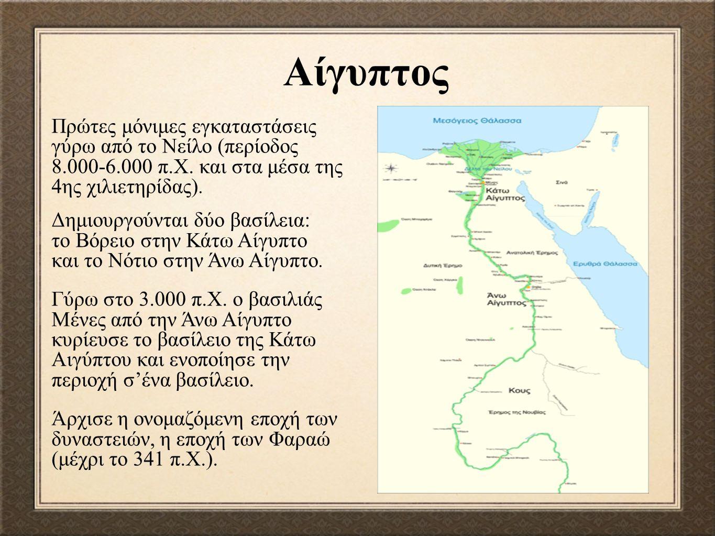 Πρώτες μόνιμες εγκαταστάσεις γύρω από το Νείλο (περίοδος 8.000-6.000 π.Χ. και στα μέσα της 4ης χιλιετηρίδας). Δημιουργούνται δύο βασίλεια: το Βόρειο σ