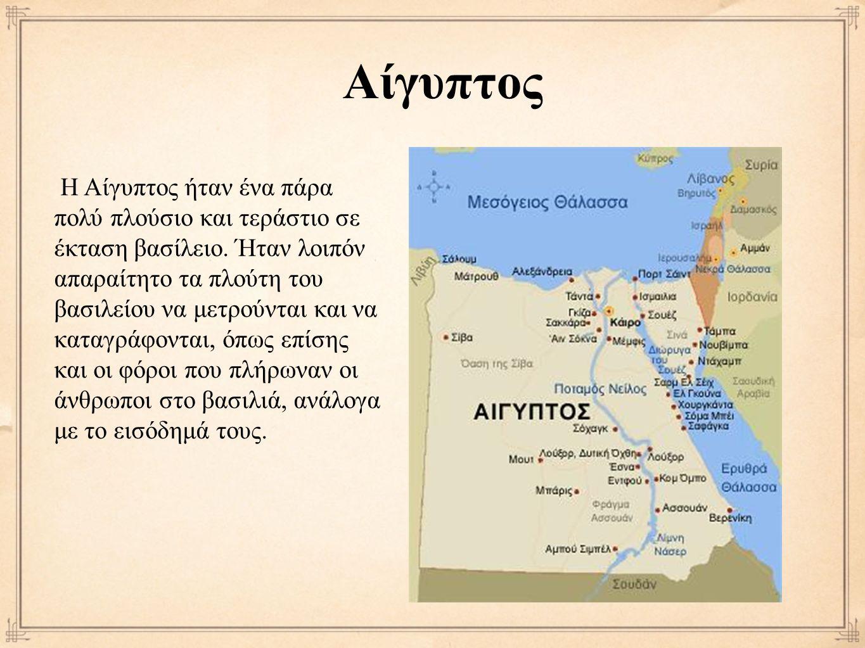 Η Αίγυπτος ήταν ένα πάρα πολύ πλούσιο και τεράστιο σε έκταση βασίλειο. Ήταν λοιπόν απαραίτητο τα πλούτη του βασιλείου να μετρούνται και να καταγράφοντ