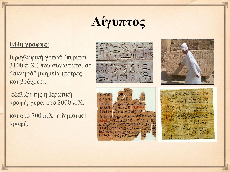 Είδη γραφής: Ιερογλυφική γραφή (περίπου 3100 π.Χ.) που συναντάται σε σκληρά μνημεία (πέτρες και βράχους), εξέλιξή της η Ιερατική γραφή, γύρω στο 2000 π.Χ.