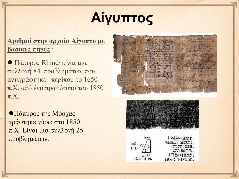 Αριθμοί στην αρχαία Αίγυπτο με βασικές πηγές : Πάπυρος Rhind· είναι μια συλλογή 84 προβλημάτων που αντιγράφτηκε περίπου το 1650 π.Χ. από ένα πρωτότυπο