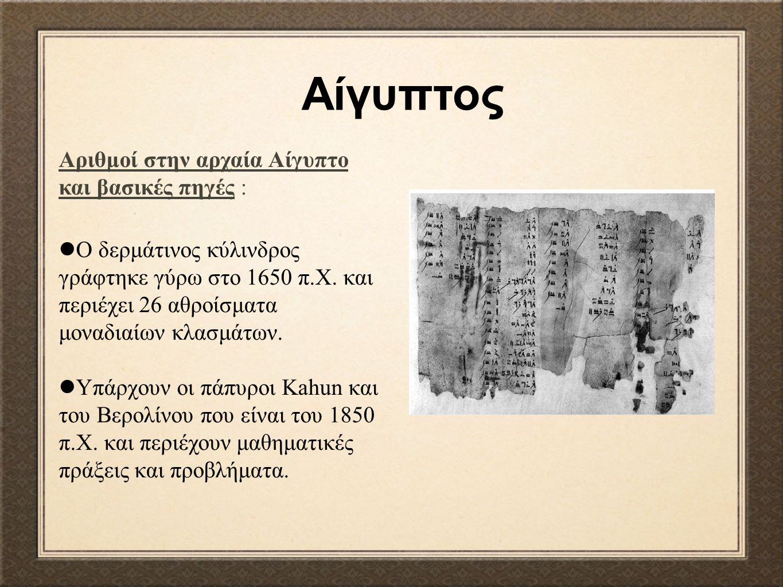 Αριθμοί στην αρχαία Αίγυπτο και βασικές πηγές : Ο δερμάτινος κύλινδρος γράφτηκε γύρω στο 1650 π.Χ. και περιέχει 26 αθροίσματα μοναδιαίων κλασμάτων. Υπ