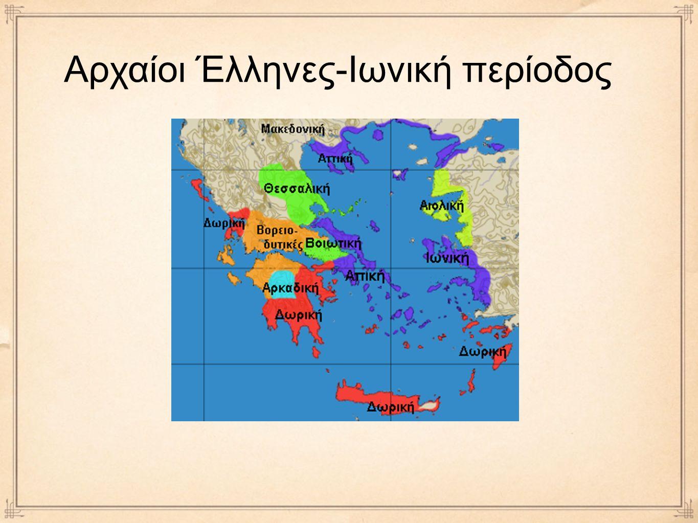 Αρχαίοι Έλληνες-Ιωνική περίοδος