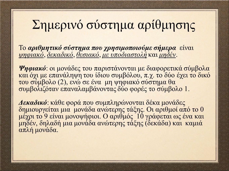 Βαβυλώνιοι Αδυναμίες συστήματος Βαβυλωνίων Μη ύπαρξη συμβόλου για το μηδέν.