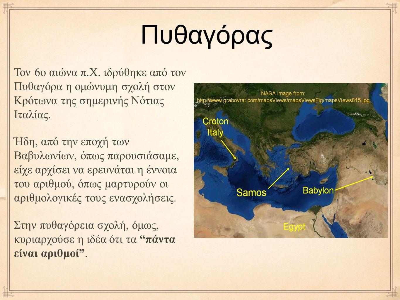 Τον 6ο αιώνα π.Χ. ιδρύθηκε από τον Πυθαγόρα η ομώνυμη σχολή στον Κρότωνα της σημερινής Νότιας Ιταλίας. Ήδη, από την εποχή των Βαβυλωνίων, όπως παρουσι