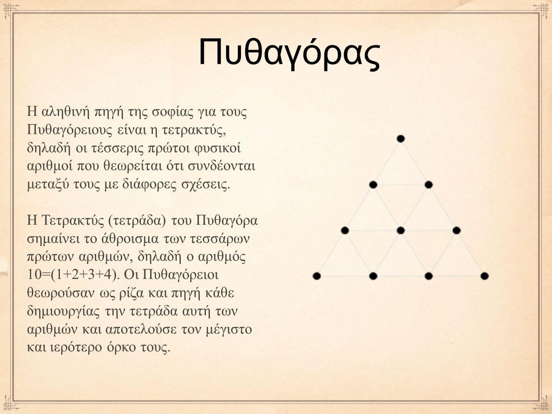 Η αληθινή πηγή της σοφίας για τους Πυθαγόρειους είναι η τετρακτύς, δηλαδή οι τέσσερις πρώτοι φυσικοί αριθμοί που θεωρείται ότι συνδέονται μεταξύ τους με διάφορες σχέσεις.