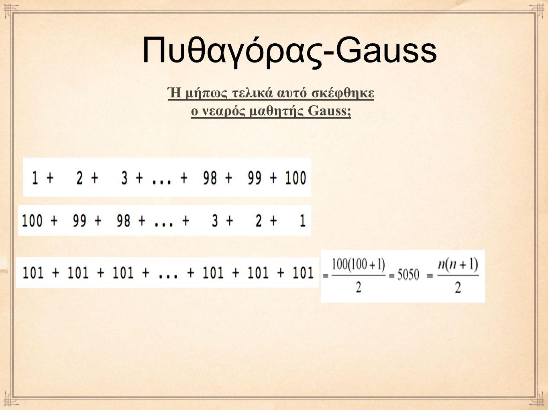 Ή μήπως τελικά αυτό σκέφθηκε ο νεαρός μαθητής Gauss; Πυθαγόρας-Gauss