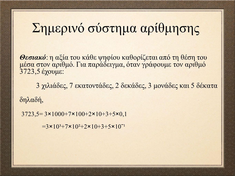 Θεσιακό: η αξία του κάθε ψηφίου καθορίζεται από τη θέση του μέσα στον αριθμό.