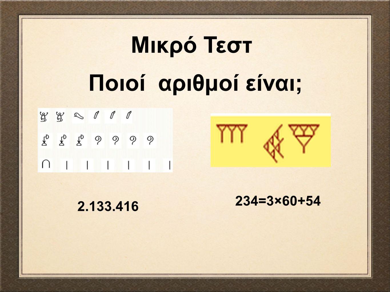 Μικρό Τεστ Ποιοί αριθμοί είναι; 234=3×60+54 2.133.416