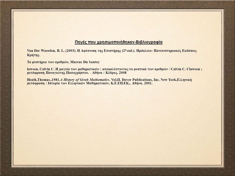 Πηγές που χρησιμοποιήθηκαν-Βιβλιογραφία Van Der Waerden, B. L. (2003). Η Αφύπνιση της Επιστήμης (2 η εκδ.). Ηράκλειο: Πανεπιστημιακές Εκδόσεις Κρ
