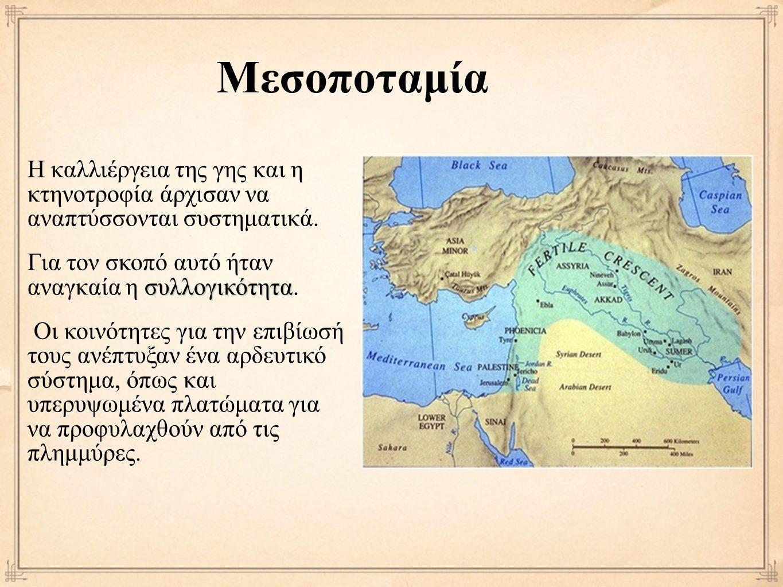 Βαβυλώνιοι Τον σουμεριακό πολιτισμό προσοικειώθηκαν οι Σημίτες Ακκάδιοι, που κατοικούσαν πολύ βορειότερα.