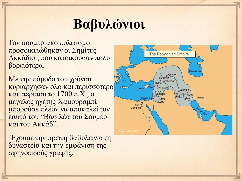 Βαβυλώνιοι Τον σουμεριακό πολιτισμό προσοικειώθηκαν οι Σημίτες Ακκάδιοι, που κατοικούσαν πολύ βορειότερα. Με την πάροδο του χρόνου κυριάρχησαν όλο και