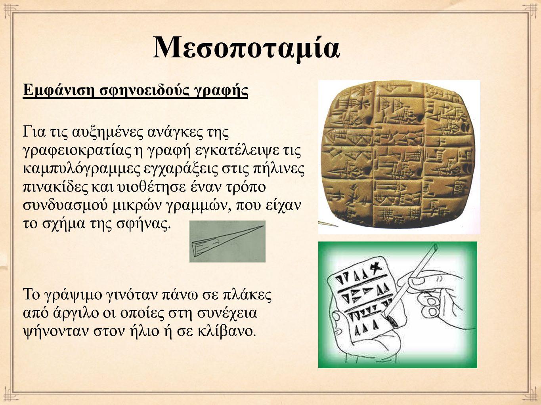 Οι αρχαιολόγοι έχουν βρει εκατοντάδες χιλιάδες πινακίδες της εποχής με σφηνοειδείς χαρακτήρες.