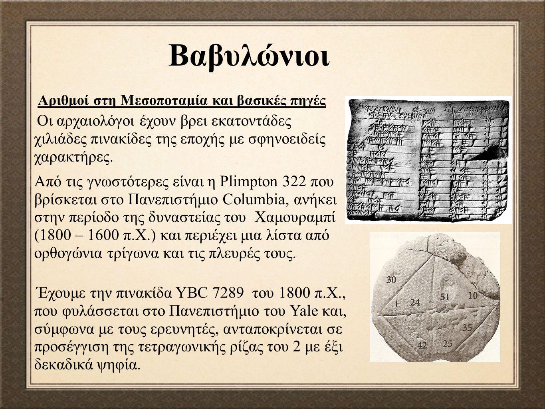 Οι αρχαιολόγοι έχουν βρει εκατοντάδες χιλιάδες πινακίδες της εποχής με σφηνοειδείς χαρακτήρες. Από τις γνωστότερες είναι η Plimpton 322 που βρίσκεται
