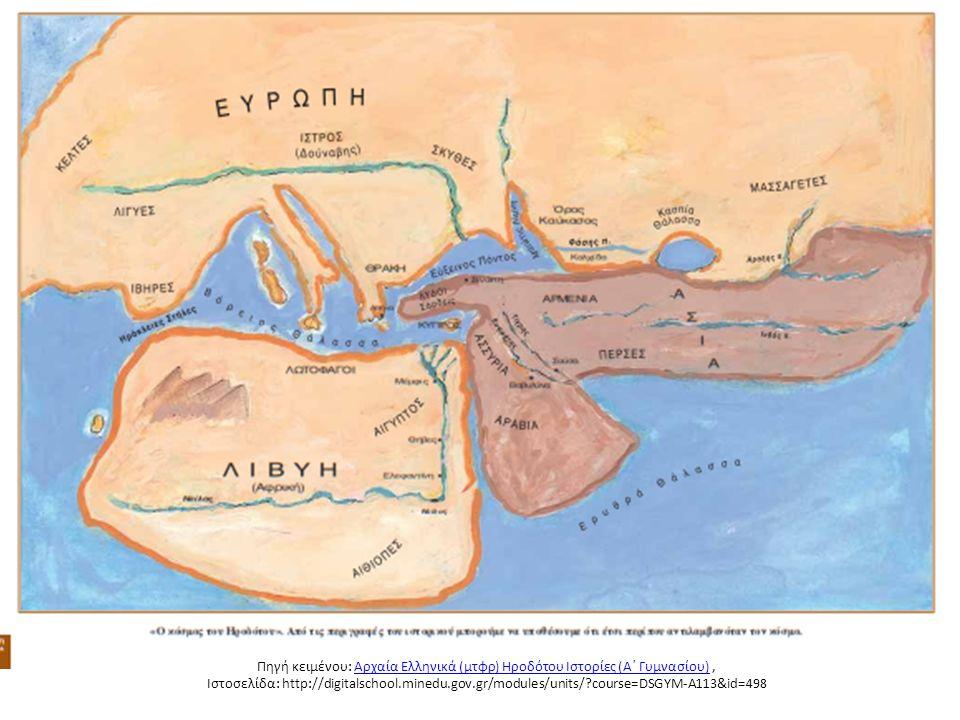 Πηγή κειμένου: Αρχαία Ελληνικά (μτφρ) Ηροδότου Ιστορίες (Α΄ Γυμνασίου),Αρχαία Ελληνικά (μτφρ) Ηροδότου Ιστορίες (Α΄ Γυμνασίου) Ιστοσελίδα: http://digitalschool.minedu.gov.gr/modules/units/?course=DSGYM-A113&id=498
