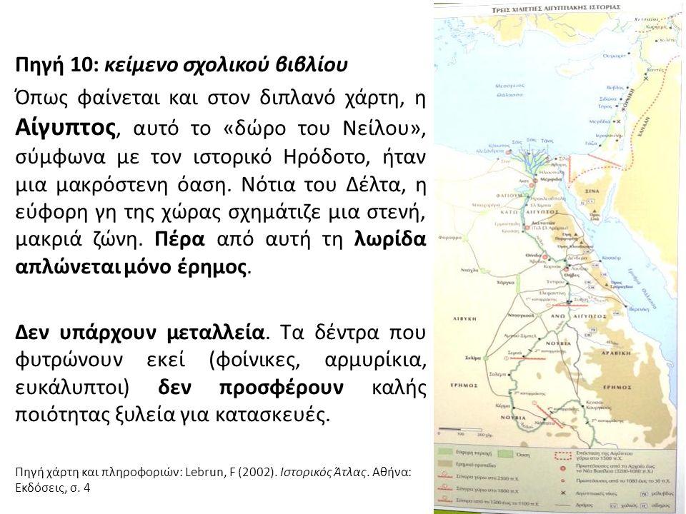 Πηγή 10: κείμενο σχολικού βιβλίου Όπως φαίνεται και στον διπλανό χάρτη, η Αίγυπτος, αυτό το «δώρο του Νείλου», σύμφωνα με τον ιστορικό Ηρόδοτο, ήταν μια μακρόστενη όαση.