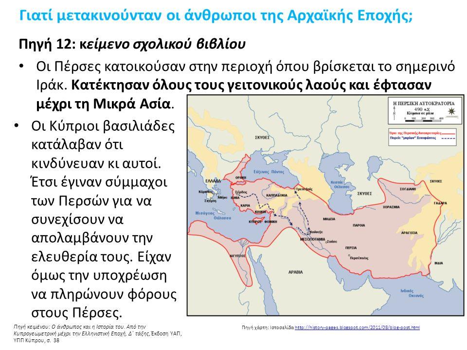 Πηγή 12: κείμενο σχολικού βιβλίου Οι Πέρσες κατοικούσαν στην περιοχή όπου βρίσκεται το σημερινό Ιράκ.