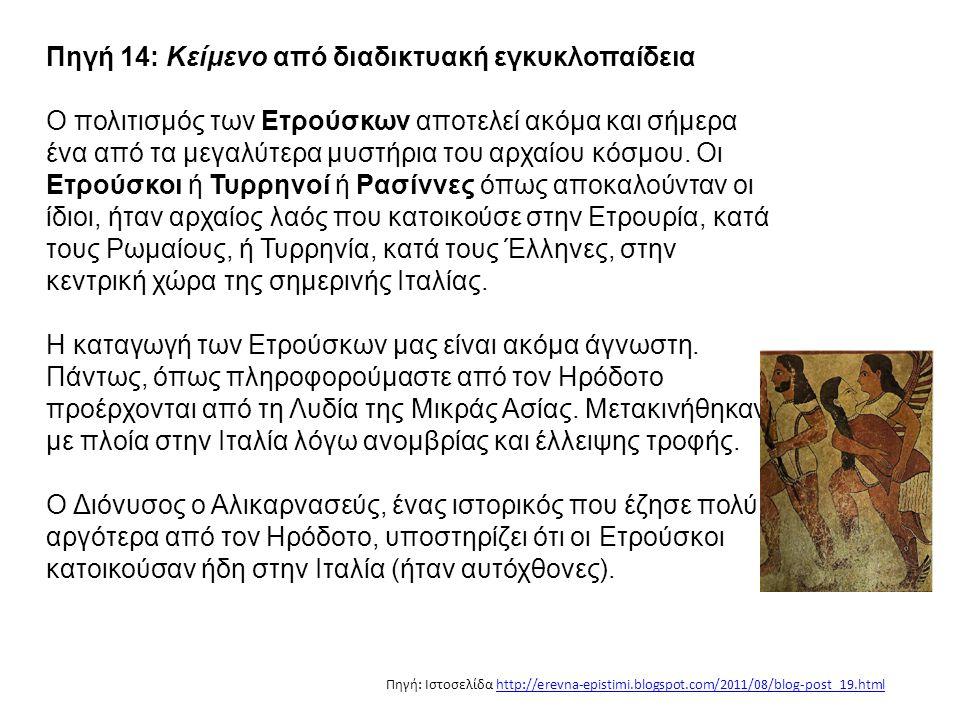 Πηγή 14: Κείμενο από διαδικτυακή εγκυκλοπαίδεια Ο πολιτισμός των Ετρούσκων αποτελεί ακόμα και σήμερα ένα από τα μεγαλύτερα μυστήρια του αρχαίου κόσμου.