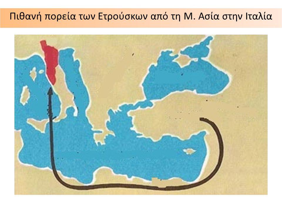 Πιθανή πορεία των Ετρούσκων από τη Μ. Ασία στην Ιταλία
