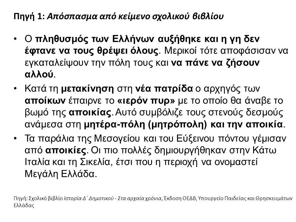 Πηγή 1: Απόσπασμα από κείμενο σχολικού βιβλίου O πληθυσμός των Ελλήνων αυξήθηκε και η γη δεν έφτανε να τους θρέψει όλους.