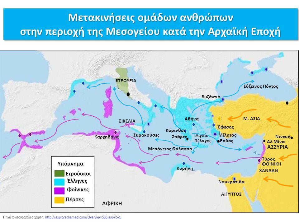 Πηγή φωτογραφίας χάρτη: http://explorethemed.com/Overview500.asp?c=1http://explorethemed.com/Overview500.asp?c=1 Μετακινήσεις ομάδων ανθρώπων στην περιοχή της Μεσογείου κατά την Αρχαϊκή Εποχή Μετακινήσεις ομάδων ανθρώπων στην περιοχή της Μεσογείου κατά την Αρχαϊκή Εποχή Υπόμνημα Ετρούσκοι Έλληνες Φοίνικες Πέρσες Τύρος Καρχηδόνα Συρακούσες Αθήνα ΣπάρτηΝινευή Έφεσος Ναυκράτιδα Κυρήνη Μίλητος Εύξεινος Πόντος Βυζάντιο Αλ Μίνα Μ.