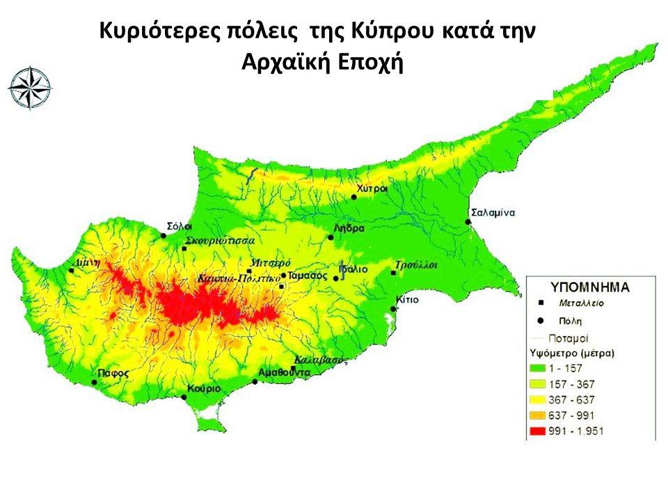 Κυριότερες πόλεις της Κύπρου κατά την Αρχαϊκή Εποχή