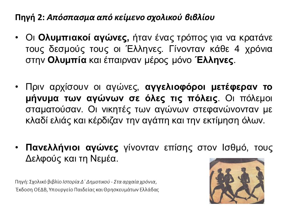 Πηγή 2: Απόσπασμα από κείμενο σχολικού βιβλίου Οι Ολυμπιακοί αγώνες, ήταν ένας τρόπος για να κρατάνε τους δεσμούς τους οι Έλληνες.