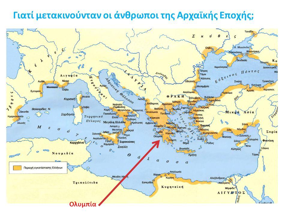 Γιατί μετακινούνταν οι άνθρωποι της Αρχαϊκής Εποχής; Οι Έλληνες, σκορπισμένοι στα παράλια της Μεσογείου και του Εύξεινου πόντου, κράτησαν ζωντανούς τους δεσμούς που τους ένωναν.