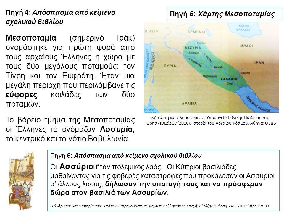 Πηγή 4: Απόσπασμα από κείμενο σχολικού βιβλίου Μεσοποταμία (σημερινό Ιράκ) ονομάστηκε για πρώτη φορά από τους αρχαίους Έλληνες η χώρα με τους δύο μεγάλους ποταμούς: τον Τίγρη και τον Ευφράτη.