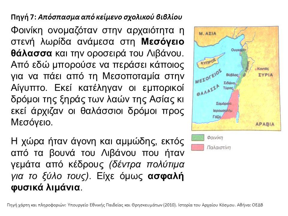 Πηγή 7: Απόσπασμα από κείμενο σχολικού βιβλίου Φοινίκη ονομαζόταν στην αρχαιότητα η στενή λωρίδα ανάμεσα στη Μεσόγειο θάλασσα και την οροσειρά του Λιβάνου.
